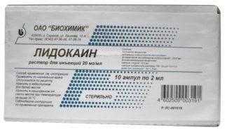 Лидокаин г/х 1%-5 мл №10