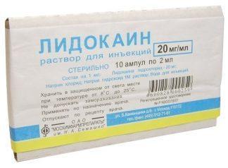 Лидокаина гидрохлорид 1%-3.5 мл №5