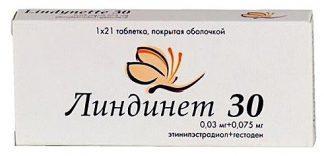 Линдинет 30 мг №21