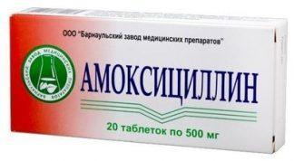Амоксициллин 500мг №16 капс