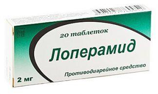 Лоперамид 0.002 №30