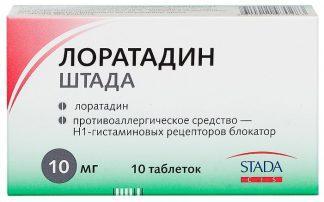 Лоратадин 10 мг №10 табл.Кыргызыстан