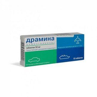 Драмина 50 мг №10 табл.