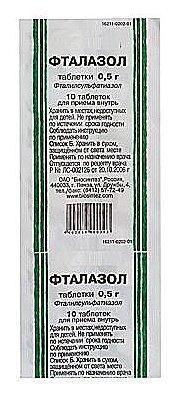 Фталазол 0.5 №10
