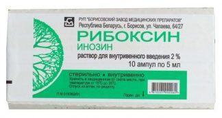 Рибоксин 2% 5 мл №10