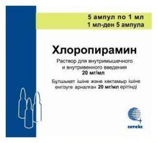 Хлоропирамин 2% 1.0 №5