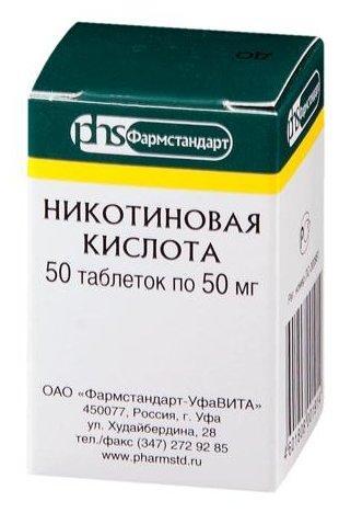 Никотиновая кислота 0.05 №50