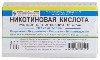 Никотиновая кислота 1% 1.0 №10 каз.