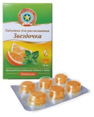 Звездочка 2,4 г №18 апельсин