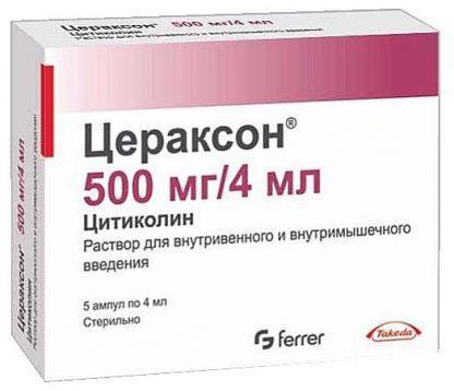 Цераксон 500 мг №5 амп.