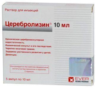 Церебролизин 10 мл №5