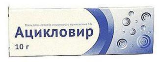 Ацикловир мазь 5% 10,0