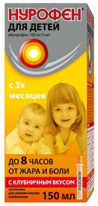 Нурофен 150 мл сусп.д/детей с клубничным вкусом