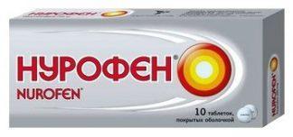 Нурофен 200 мг №10 д/взр.