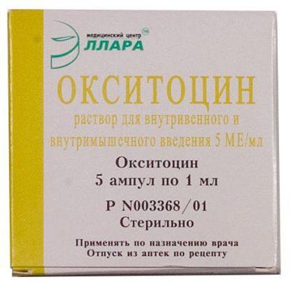 Окситоцин 1 мл №10