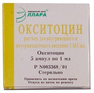 Окситоцин 5 МЕ/1мл,1.0 №5