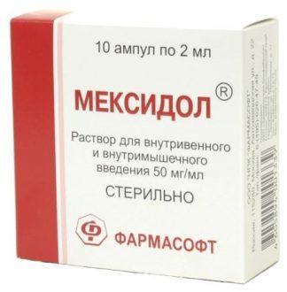 Мексидол 2 мл №10 амп.