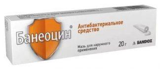 Банеоцин 20 гр.мазь