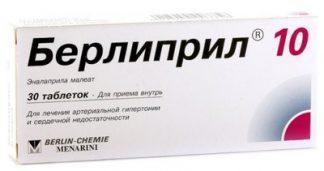 Берлиприл 10 мг №30