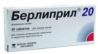 Берлиприл 20 мг №30