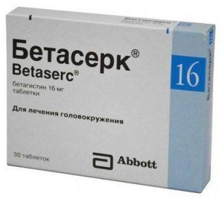 Бетасерк 16 мг №30
