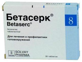 Бетасерк 8 мг №30
