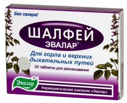 Шалфей 30 г