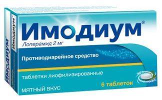 Имодиум 2 мг №6 капс