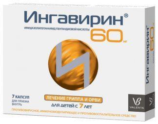 Ингавирин 60 мг №7 капс.