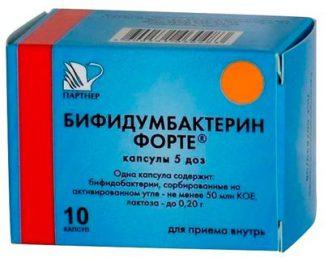 Бифидум бактерин 5 доз №10
