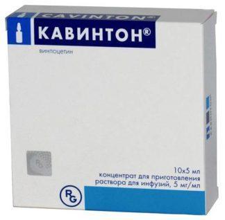 Кавинтон 25 мг/5 мл №10 амп.