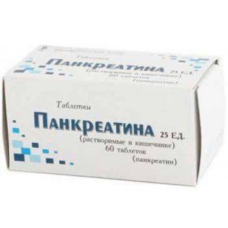 Панкреатин №60