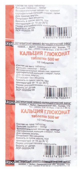 Кальция глюконат 500 мг №10 БАД Квадрат-С