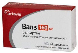 Валз 160 мг №28