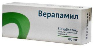 Верапамила г/х 0.08 мг №50