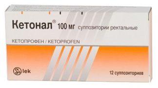 Кетонал супп.100 мг №12 уп