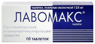 Лавомакс 125 мг №10 табл.