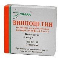 Винпоцетин 0.5 % 2.0 №5