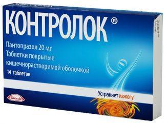 Контролок 20 мг №14