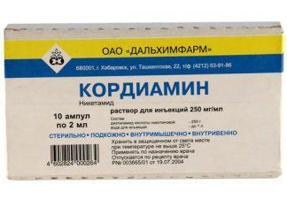 Кордиамин 25% 2.0 №10
