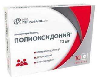 Полиоксидоний 12 мг №10 супп.
