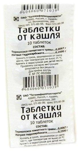 Таблетки от кашля №10