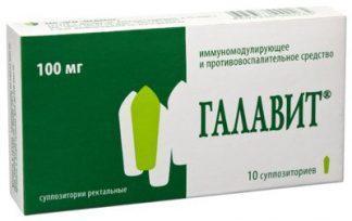 Галавит 100 мг №10 супп.рект.