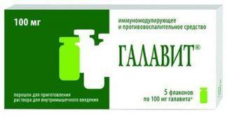 Галавит 100 мг №5 фл.пор.для пригот.р-ра