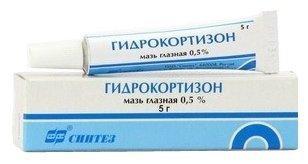 Гидрокортизон 0.5 %-5.0 мазь глазная