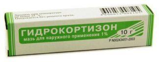 Гидрокортизон 1% - 10.0 мазь