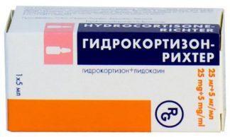 Гидрокортизон 5 мл №1