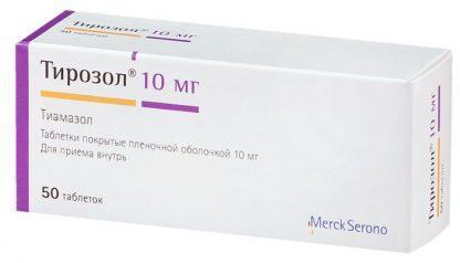 Тирозол 10 мг №50 табл.