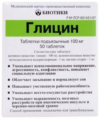Глицин 0.1 №50