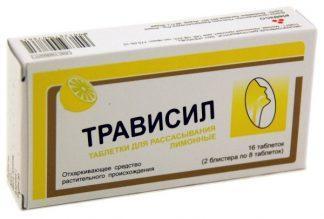 Трависил драже № 16 лимон